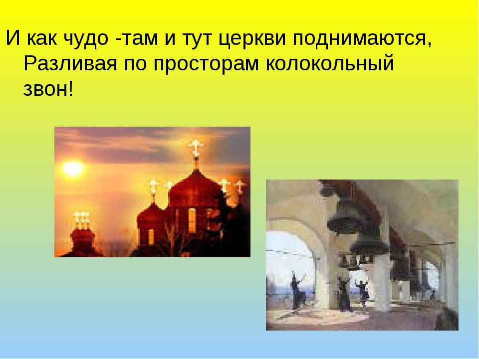 И как чудо -там и тут церкви поднимаются, Разливая по просторам колокольный з...