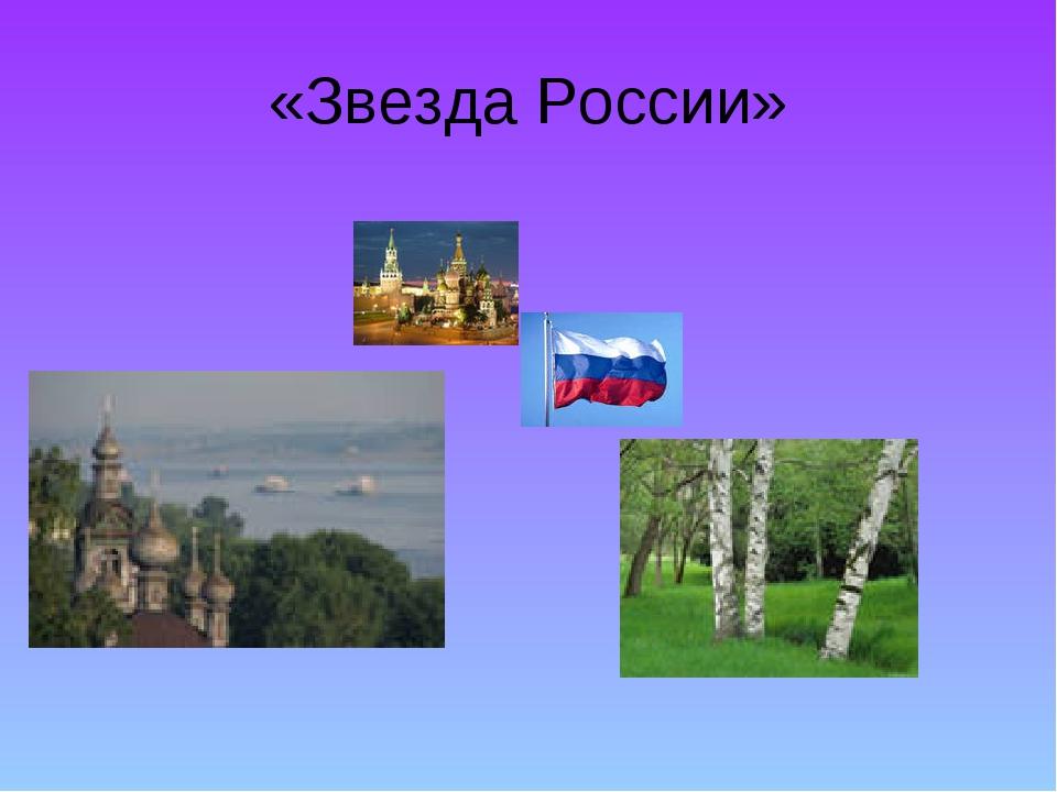 «Звезда России»
