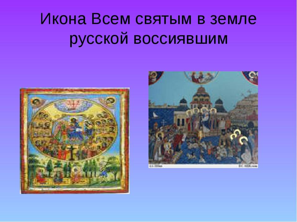Икона Всем святым в земле русской воссиявшим
