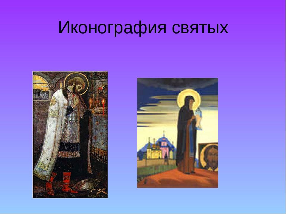 Иконография святых