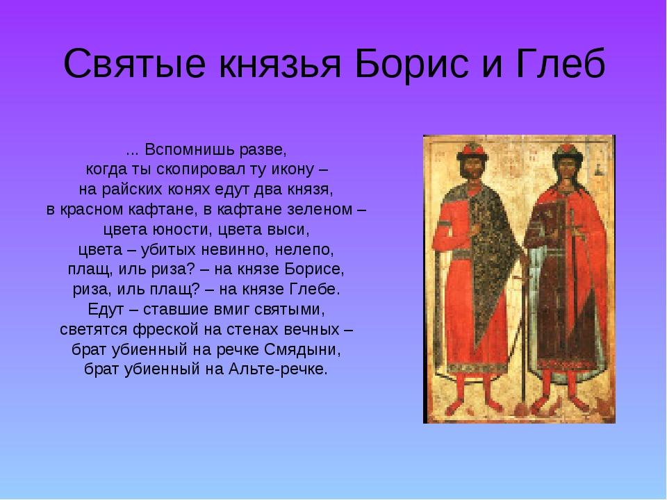 Святые князья Борис и Глеб ... Вспомнишь разве, когда ты скопировал ту икону...