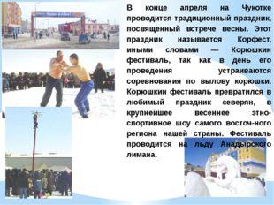 В конце апреля на Чукотке проводится традиционный праздник, посвященный встре