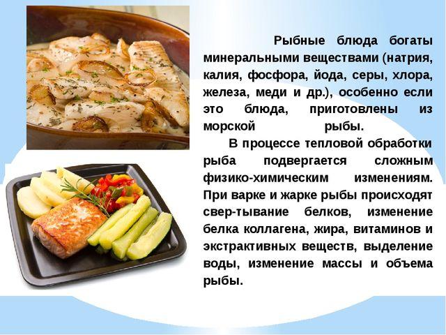 Рыбные блюда богаты минеральными веществами (натрия, калия, фосфора, йода, с...
