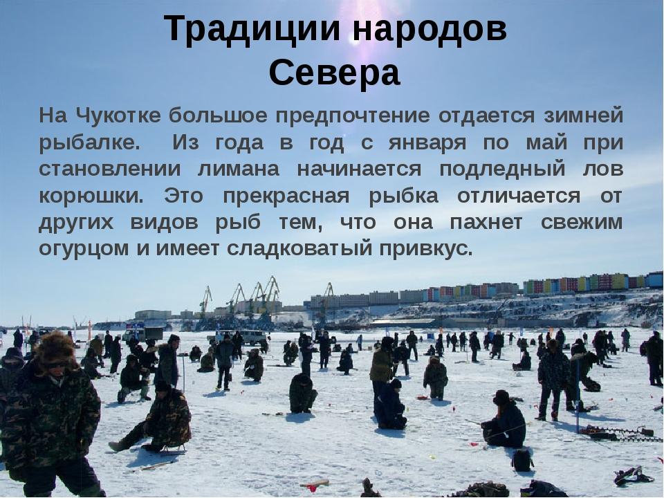 Традиции народов Севера На Чукотке большое предпочтение отдается зимней рыбал...