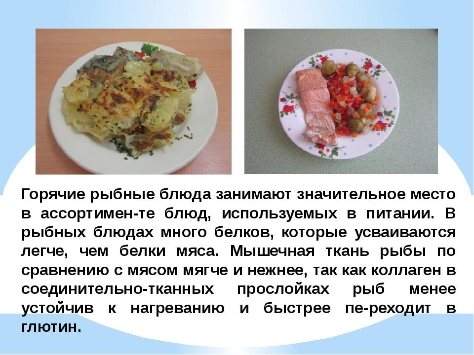 Горячие рыбные блюда занимают значительное место в ассортименте блюд, исполь...