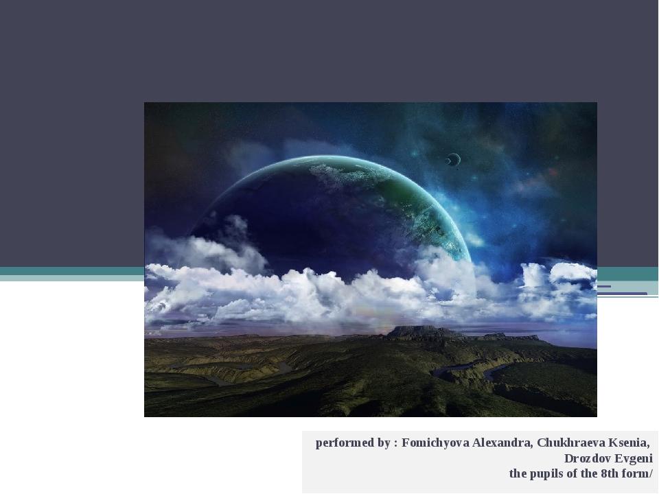 The Earth Needs a Friend. performed by : Fomichyova Alexandra, Chukhraeva Kse...