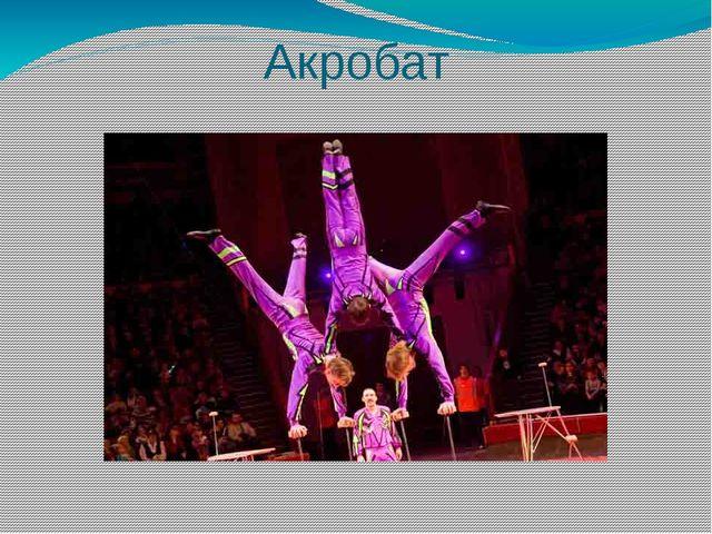 Акробат