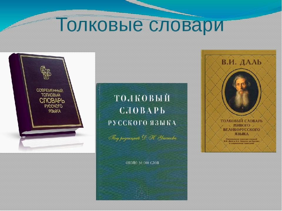 Толковые словари