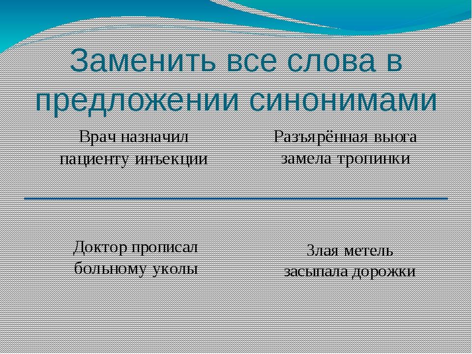 Заменить все слова в предложении синонимами Врач назначил пациенту инъекции Д...