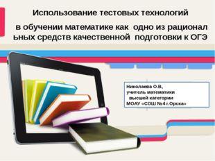 Использование тестовых технологий в обучении математике как одно из рациональ