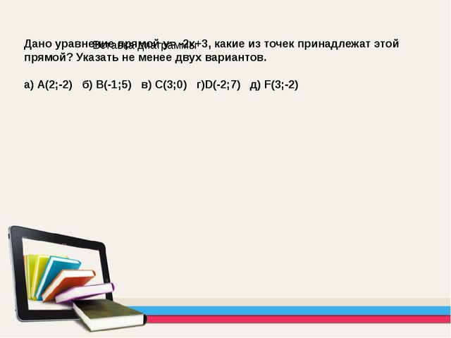 Дано уравнение прямой y= -2х+3, какие из точек принадлежат этой прямой? Указа...