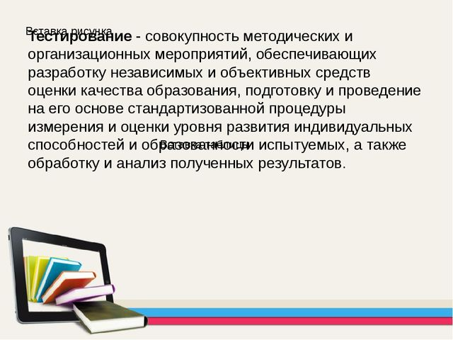 Тестирование - совокупность методических и организационных мероприятий, обесп...