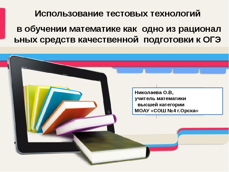 Использование тестовых технологий в обучении математике как одно из рациональ...