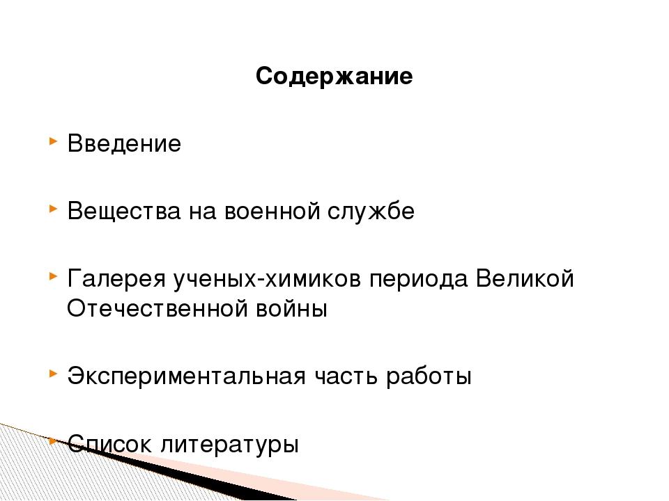Содержание  Введение Вещества на военной службе Галерея ученых-химиков перио...