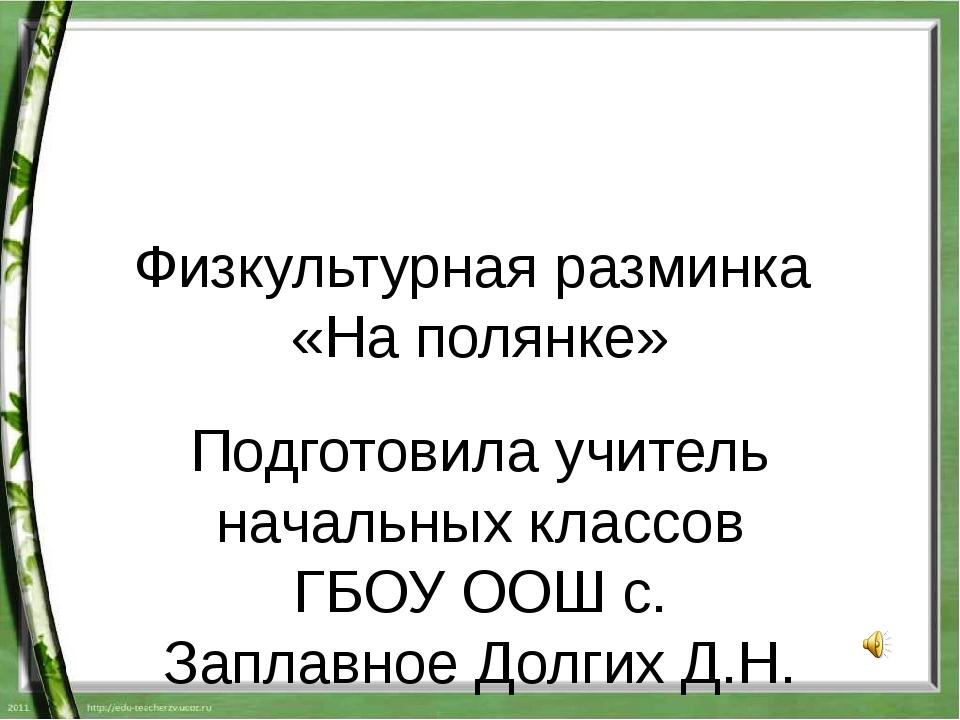 Физкультурная разминка «На полянке» Подготовила учитель начальных классов ГБО...