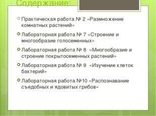 Содержание: Практическая работа № 2 «Размножение комнатных растений» Лаборато
