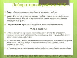 Лабораторная работа №10 Тема: «Распознавание съедобных и ядовитых грибов» Цел