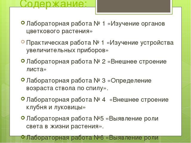 Содержание: Лабораторная работа № 1 «Изучение органов цветкового растения» Пр...