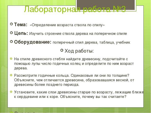 Лабораторная работа №3 Тема: «Определение возраста ствола по спилу» Цель: Изу...