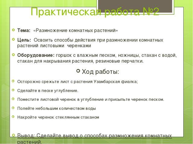 Практическая работа №2 Тема: «Размножение комнатных растений» Цель: Освоить...