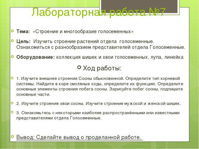 Лабораторная работа №7 Тема: «Строение и многообразие голосеменных» Цель: Из...