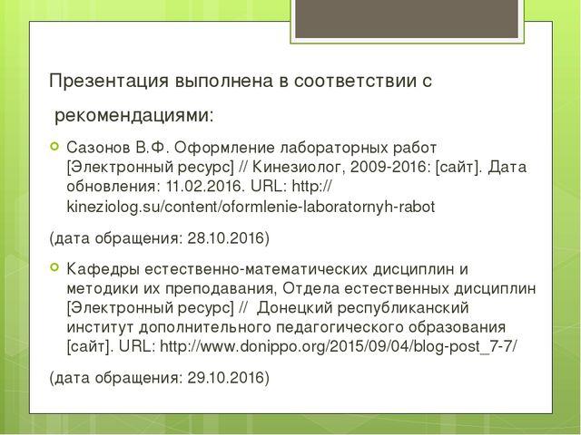 Презентация выполнена в соответствии с рекомендациями: Сазонов В.Ф. Оформлен...