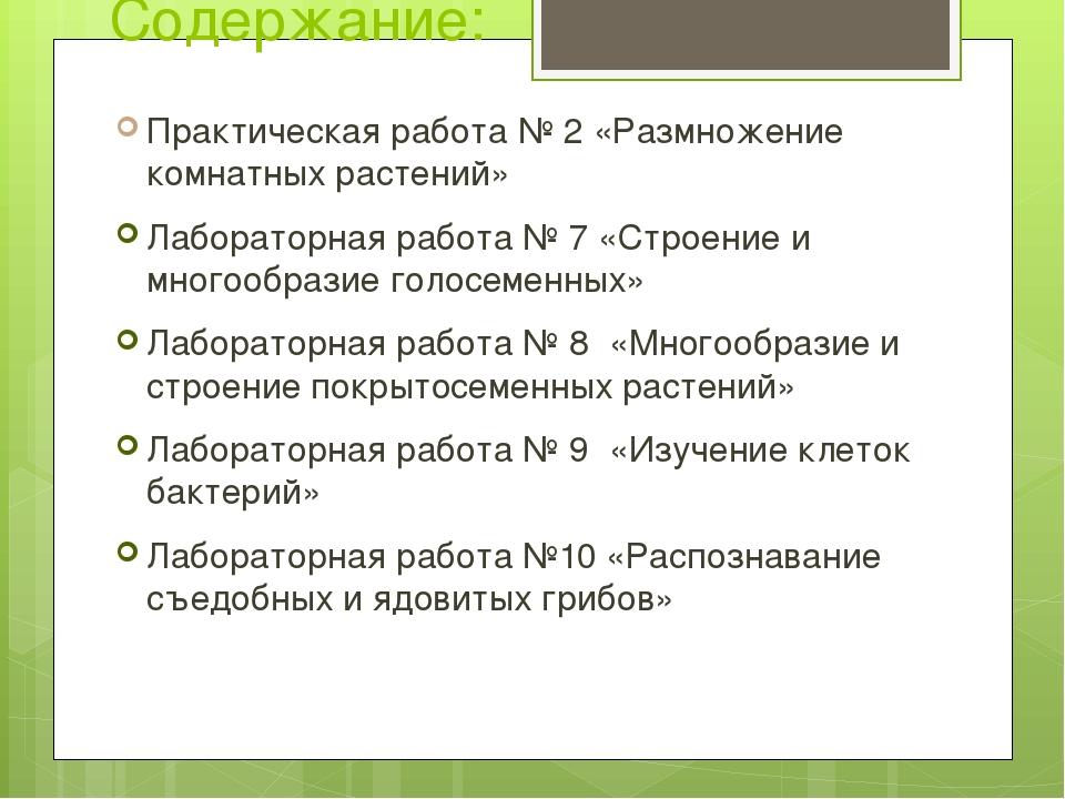 Содержание: Практическая работа № 2 «Размножение комнатных растений» Лаборато...