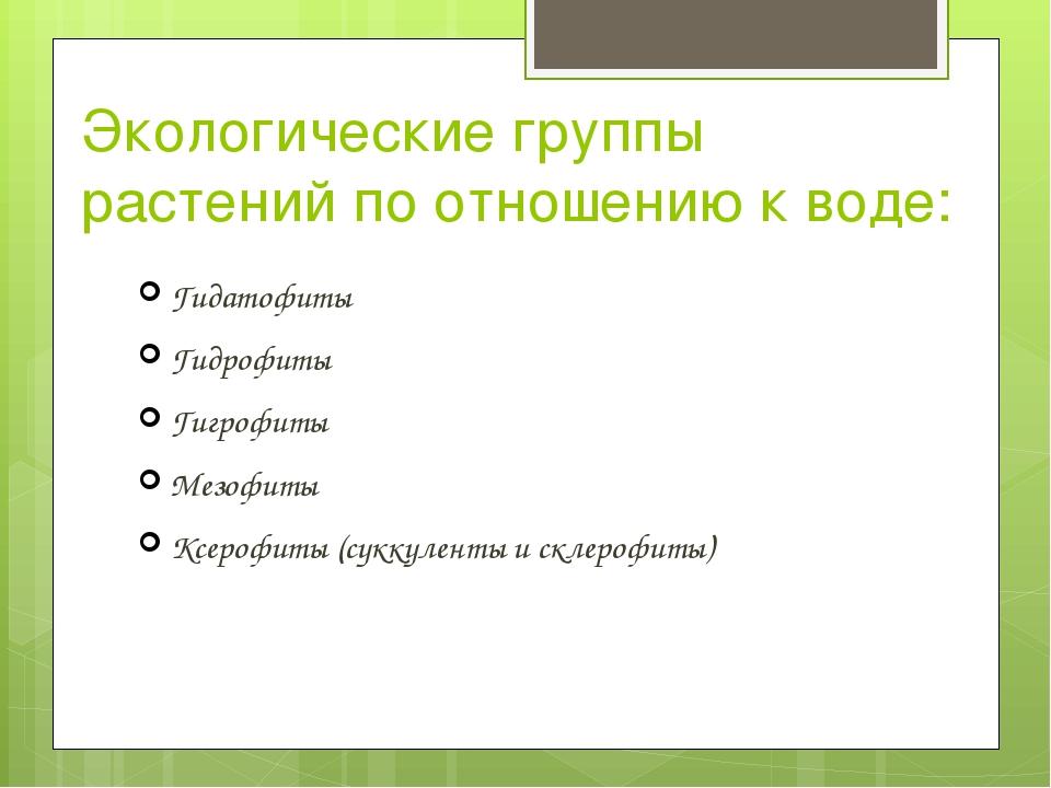 Экологические группы растений по отношению к воде: Гидатофиты Гидрофиты Гигро...