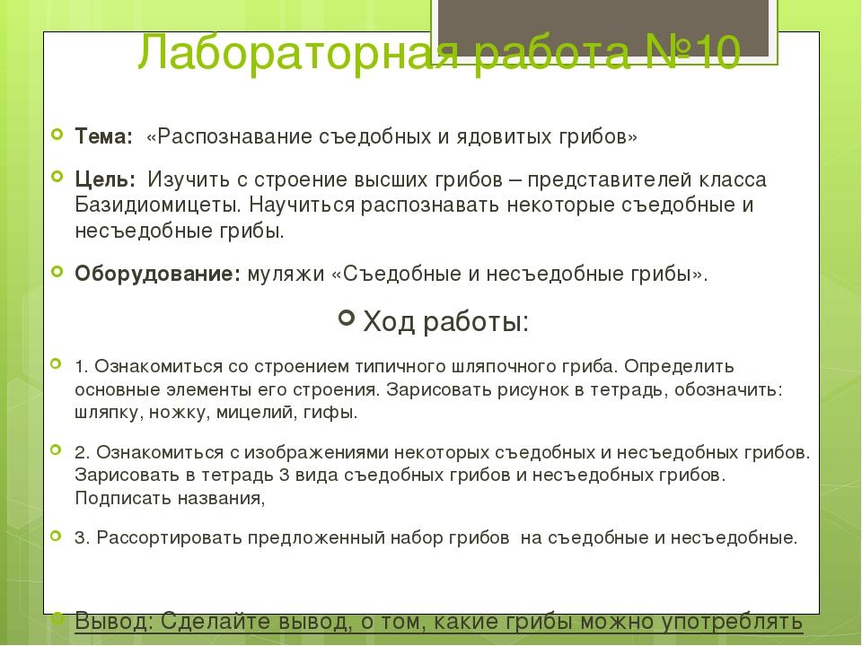 Лабораторная работа №10 Тема: «Распознавание съедобных и ядовитых грибов» Цел...