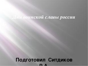 Дни воинской славы россии Подготовил Ситдиков Р.А. России