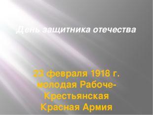 День защитника отечества 23 февраля 1918 г. молодая Рабоче-Крестьянская Красн