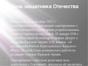 День защитника Отечества После победы в октябре 1917 г. социалистической рево