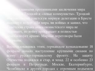 Однако главными противниками заключения мира выступили Троцкий и «левые комму