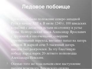 Ледовое побоище Тревожным было положение северо-западной Руси в началеXIIIв