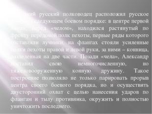 23-летний русский полководец расположил русское войско в следующем боевом пор