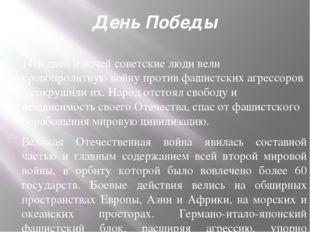 День Победы 1418 дней и ночей советские люди вели кровопролитную войну против