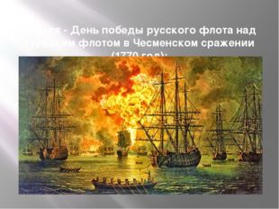 7 июля- День победы русского флота над турецким флотом в Чесменском сражени