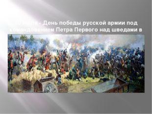 10 июля- День победы русской армии под командованием Петра Первого над швед