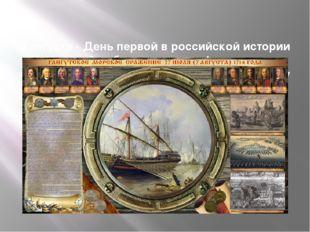9 августа- День первой в российской истории морской победы русского флота п