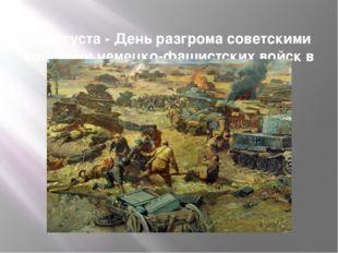 23 августа- День разгрома советскими войсками немецко-фашистских войск в Ку