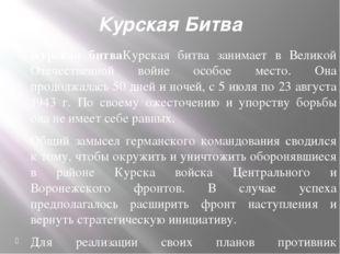 Курская Битва Курская битваКурская битва занимает в Великой Отечественной вой