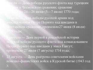 7 июля— День победы русского флота над турецким флотом вЧесменском сражении
