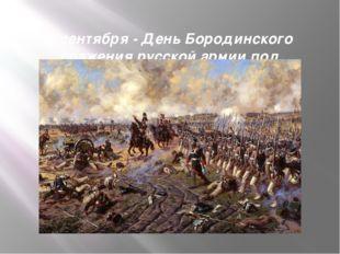 8 сентября- День Бородинского сражения русской армии под командованием М.И.