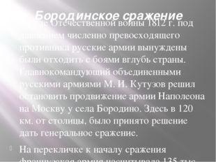 Бородинское сражение В ходе Отечественной войны 1812 г. под давлением численн