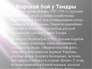 Морской бой у Тендры В русско-турецкой войне 1787-1791 гг. русским сухопутным