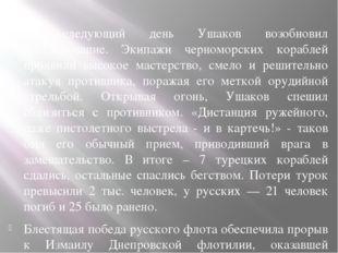 На следующий день Ушаков возобновил преследование. Экипажи черноморских кораб