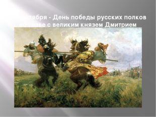 21 сентября- День победы русских полков во главе с великим князем Дмитрием