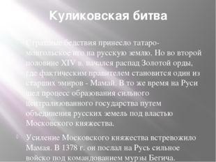Куликовская битва Страшные бедствия принесло татаро-монгольское иго на русску