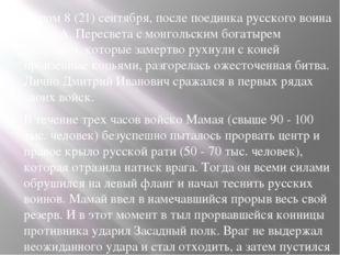 Утром 8 (21) сентября, после поединка русского воина инока А. Пересвета с мон