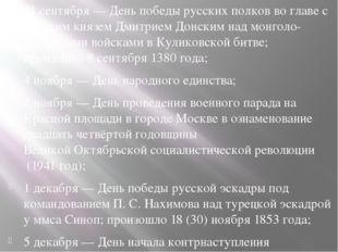 21 сентября— День победы русских полков во главе с великим княземДмитрием Д